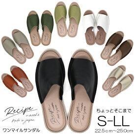 Recipe レシピ 靴 レディース サンダル つっかけ ワンマイルサンダル 革 歩きやすい 痛くない 柔らかい 黒 緑 グレー カーキイエロー オレンジ 茶色 ゴールド 本革 おしゃれ レザー 22.5cm 23.5cm 24.5cm