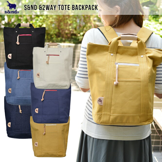 S&ND セカンド &2way tote backpack リュック リュックサック バックパック トートバッグ メンズ レディース 黒 白 生成り キナリ 青色 紺色 デニム 黄色 16L 送料無料 kbn10