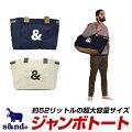 S&NDセカンドトートバッグレディースメンズキャンバス大きめ大きいa4通勤白紺肩掛けバッグかばんおしゃれかわいいトート送料無料kbn10