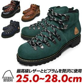 SIERRA DESIGNS シエラデザインズ ブーツ メンズ 冬 本革 革 レザー マウンテンブーツ グッドイヤー製法 黒 茶色 緑 紺 ビブラムソール 25cm 25.5cm 26cm 26.5cm 27cm 27.5cm 28cm 大きいサイズ 紐 紐靴 靴 送料無料