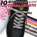 【 メール便対応商品 】 靴紐 靴ひも リボン 120cm 平紐 平型 スニーカー用 おしゃれ かわいい ポイント消化
