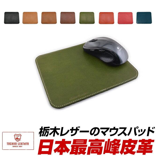 栃木レザー マウスパッド 光学式 レーザー レザー 本革 黒 赤 緑色 紺色 茶 濃茶 ベージュ オレンジ 日本製