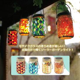 ソーラーライト ガーデンライト モザイク硝子 エトワル LED 屋外 室内 ランタン おしゃれ 防水 自動点灯 4カラー