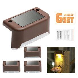 ソーラーライト 屋外 フェンス用 ガーデンライト【6個セット】