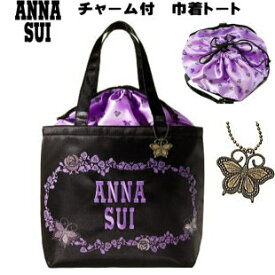 【DM便発送可】ANNA SUI チャーム付トートバッグ&バッグチャーム2点セット アナ・スイ anna sui tote bag ノベルティ アナスイ 刺繍 マザーバッグ エコバッグ 母の日 genretop-jw 【RCP】