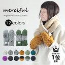 ミトン 手袋 レディース 【別注】merciful(マーシフル)ネパール ウール 手編み 2WAY ミトン / フィンガーレス / ニ…
