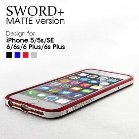 最短翌日配達 マット仕様 iPhone6ケース バンパー iPhone6sケース iPhone6 Plusケース iPhone6s Plusケース アルミニウムバンパーケース バンパーケース iPhone6 iPhone6s iPhone6Plus iPhone6s Plus アルミケース フレームケース SWORD+ Matt Version SS0904