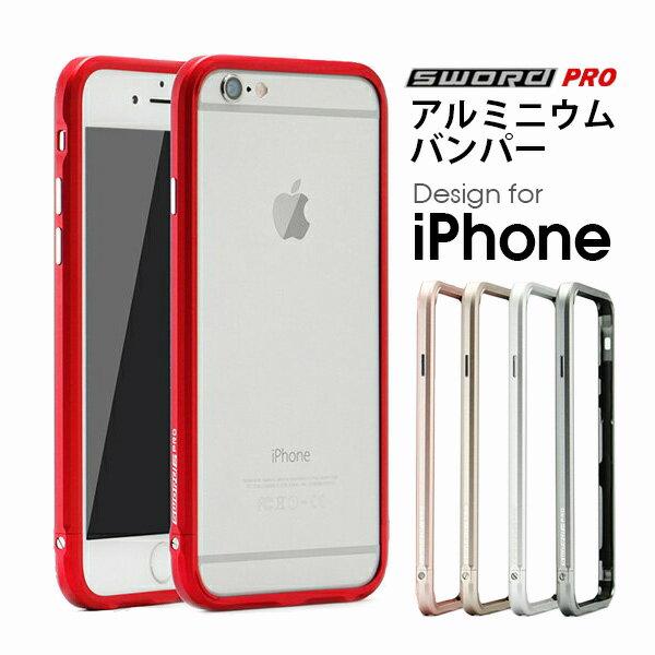 【最短翌日配達 】 持ちやすい iPhone6 ケース バンパー 枠 フレーム iPhone6s iPhone SE iPhone5 iPhone5s iPhoneケース アイフォンカバー バンパーケース アルミバンパー アルミ メタルケース アイフォン 軽量 落下防止 ストラップホール付き LJY SWORD PRO SS0904