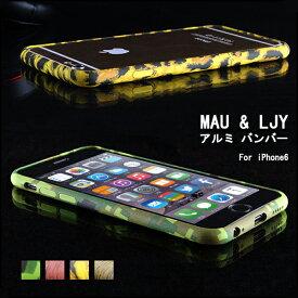 MAU & LJY iPhone 6/6S ケース iPhone 6 IPHONE6S 6S アルミニウム バンパーケース アルミ バンバー 高級 アルミ ケース ブルー アイフォン6 アイフォン IPHONE おしゃれ オシャレ 即納 軽量 ヒョウ柄 迷彩 樹皮柄 メーカー正規品 SALE ssitempr
