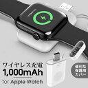 【どこでも充電できる】 Apple Watch 充電器 モバイルバッテリー コンパクト Series3 Series4 Series2 Series1 AppleW…
