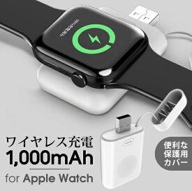 【どこでも充電できる】 Apple Watch 充電器 モバイルバッテリー コンパクト Series3 Series4 Series2 Series1 AppleWatch3 AppleWatch4 携帯 38mm 42mm 40mm 44mm AppleWatch アップルウォッチ ワイヤレス充電器