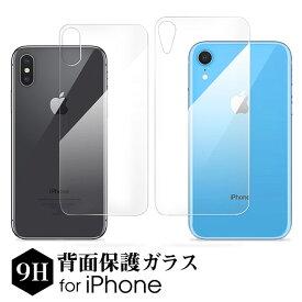 【 背面用 ガラスフィルム 】 iPhone 11 Pro Max ガラスフィルム XS Max 背面保護 XR 背面 フィルム X 背面ガラス iPhone8 ガラス 8Plus 2.5D ラウンドカット 保護フィルム 保護シート 割れにくい 傷防止 気泡なし 9H