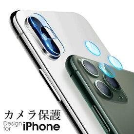 iPhone 11 Pro Max カメラレンズ 保護フィルム iPhone8 Plus レンズ保護 XSMax ガラスフィルム iPhoneX iPhoneXS 薄い iPhone7Plus レンズ 保護シート カメラ保護フィルム レンズ割れ防止 カメラ保護 ガラス 貼りやすい 9H 2.5D