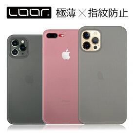 【 極薄 指紋防止 】 iPhone 12 11 Pro Max ケース iPhoneXR カバー iPhone8 背面ケース iPhoneXS バックケース iPhone7 シェルケース XSMax iPhoneX 8Plus 7Plus iPhone6s シンプル 指紋防止 薄い 軽い ソフトケース 耐衝撃 iPhoneケース