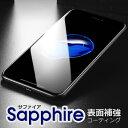 【サファイアコーティング】 iPhone XS Max XR ガラスフィルム iPhoneX フィルム 全面 iPhone8 iPhone7 iPhone6 iPhon…