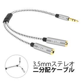 3.5mm 2分配ケーブル Audio cable Y splitter アルミニウム ナイロン繊維 金メッキ 3.5mmステレオミニ ケーブル MP3 MP4 iPod iPhone 3.5ミリ イヤホン ヘッドホン Yスプリッタ ジャック 3.5mmイヤホンジャック 二股分配