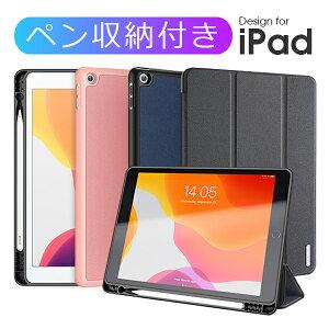 【ペンの収納が便利】 iPad 第9世代 iPad mini 第6世代 Pro 11インチ 12.9インチ カバー 2021 第3世代 第5世代 2020 Air4 10.9 第8世代 ケース iPadAir 10.5 インチ iPadPro ケース ペン収納付き 2018 ブック型カバ