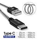 送料無料 急速充電 Type-Cケーブル USB-C typeケーブル アンドロイド端末用ケーブル XperiaXZ XZs ケーブル USBケーブ…