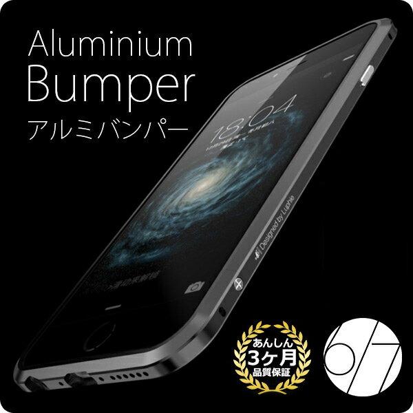 最短翌日配達 超軽量 iPhone8 バンパー アルミバンパー バンパーケース iPhone6 iPhone7 Plus iPhone 6Plus 6sPlus 7Plus 8Plus ケース カバー アイフォンカバー 枠 フレームケース iPhoneケース アイフォン7 アイフォン6 メタル 軽い おしゃれ LUPHIE HOT レッド RED