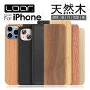 LOOF 天然木 iPhone XS Max XR ケース 手帳型 カバー 財布型 ブック型 iPhoneX iPhone8 iPhone7 iPhone6 iPhone5 iPho…
