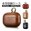 AirPods / AirPods Pro カバー エアーポッズ 第一世代 第二世代 ケース 本革 ワイヤレス充電 イヤホン 革 皮 収納 ス…