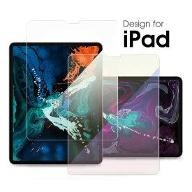 iPad Pro ガラスフィルム 2020 12.9インチ 11インチ 10.2インチ iPadAir 10.5 ブルーライトカット iPadPro 10.5 12.9 iPad2018 11 iPad9.7 2017 Air2 9.7インチ 10.5インチ 液晶保護フィルム アイパッド フィルム ガラス 9H 0.3mm 目にやさしい iPadフィルム