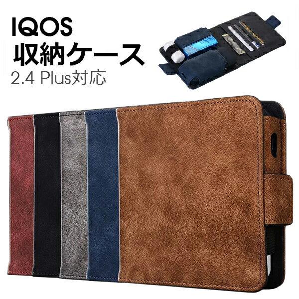 最短翌日配達 送料無料 IQOS ケース カバー 財布型 IQOS 2.4Plus 対応 軽量 シンプル アイコスケース アイコス 新型対応 保護ケース 保護カバー コンパクト 財布代わり カード収納 LOFSS SS0904