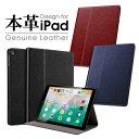 最短翌日配達 送料無料 牛革 iPad Pro 10.5インチ ブック型カバー iPad 2017 iPadケース ブック型 カバー ケース 手帳型 財布型 オートスリープ ブック型ケースiPad m