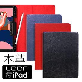 【ペンもしまえる】 LOOF 本革 iPad 10.2 第8世代 第7世代 2020 ケース iPadAir カバー 10.5 iPadPro 10.5 ケース ペンポケット iPad2018 iPadPro 11 ブック型カバー iPad9.7 2017 ペン収納 ブック型 オートスリープ スタンド アイパッド iPad ケース iPadカバー