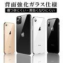 【背面強化ガラス】 iPhone 11 Pro Max クリアケース iPhoneX XR ケース iPhone8 Plus カバー ガラス iPhone Xs Max …