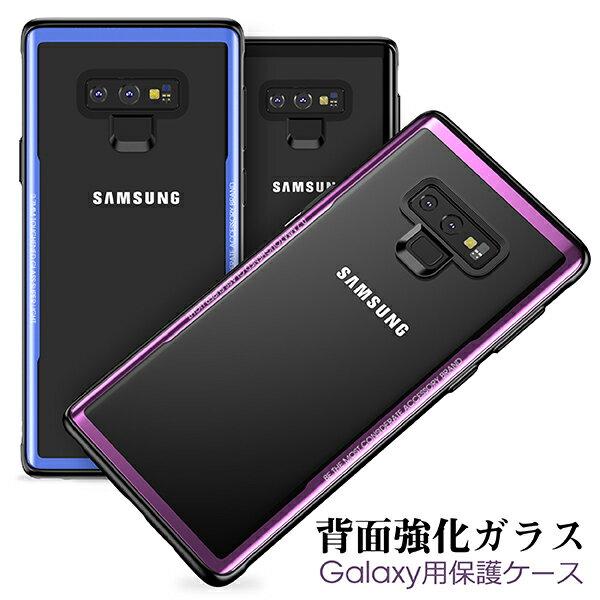 【背面強化ガラス仕様】 Galaxy Note9 ケース 強化ガラス S9 S9+ カバー 保護ケース 保護カバー 耐衝撃 背面保護 背面ガラス SCV38 SCV39 SCV40 SC-02K SC-03K SC-01L Galaxyケース 衝撃吸収 すべり止め 軽い 薄い Galaxyケース Galaxyカバー S9Plus