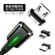【ケーブル+端子セット】 LOOF マグネットケーブル LED付き 急速充電 micro 8pin USB-C ケーブル Type-C USBケーブル iPhoneケーブル iPadケーブル 防塵 スマホケーブル 充電器 断線しにくい 頑丈 磁力接続 1M
