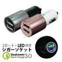 【Quick Charge 3.0】 【最大3A出力】 急速充電対応 2USBポート 2ポート 車載コンパクト サイズ シガーソケット チャ…