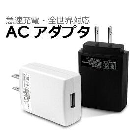 【 全世界 対応 】 コンパクト ACアダプター 2.1A 急速充電 USB充電器 PSE 5V2.1A 小型 軽量 USBチャージャー スマホ スマートフォン 充電器 iPhone iPad Galaxy Xperia 持ち運びやすい 海外対応 グローバル 10.5W