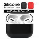 【極薄1mm】 AirPods / AirPods Pro カバー シリコン エアーポッズ プロ ケース 防塵 耐衝撃 保護ケース イヤホン 収…