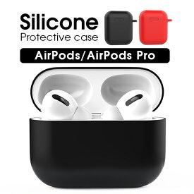 【極薄1mm】 AirPods / AirPods Pro カバー シリコン エアーポッズ プロ ケース 防塵 耐衝撃 保護ケース イヤホン 収納 ストラップ ワイヤレス充電 Qi充電 ストラップホール プレゼント メンズ レディース シンプル