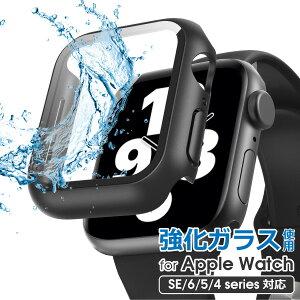 Apple Watch 強化ガラス ケース Series シリーズ SE 6 5 4 AppleWatch6 AppleWatch5 AppleWatch4 AppleWatchSE 40mm 44mm アップル アップルウォッチ 耐水 カバー 保護 フェス プール 海 スキー スノボー 釣り アウトド