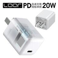 LOOF PD対応 20W ACアダプター Type C USB C USBC 出力 アダプター スマホ 充電器 スマホ スマートフォン iPhone アンドロイド モバイル AC充電器 USB 電源アダプタ グローバル 海外