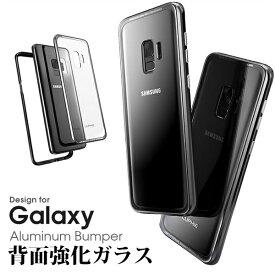 【強化ガラス+アルミ】 Galaxy S9 ケース S9+ カバー バンパー 枠 フレーム アルミバンパー S8 S8+ Note8 耐衝撃 背面保護 落下防止 バンパーケース 背面ガラス SC-02J SCV36 SC-03J SCV35 SC-01K SCV37 SCV38 SCV39 SC-02K SC-03K Galaxyケース Galaxyカバー Hybrid