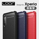 【 ブラシ仕上げ 炭素繊維調 】 耐衝撃 Xperia XZ3 XZ2 Premium XZ1 Compact ケース Xperia XZ XZs TPU 軽量 軽い カ…