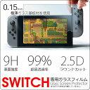 Nintendo Switch用 ショットガラスフィルム0.15 9H 2.5Dラウンドカット schottガラスフィルム ニンテンドー スイッチ 保護フィルム...