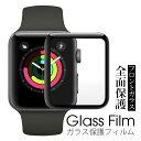 【画面全面保護】 Apple Watch SERIES4 40mm 44mm SERIES1 SERIES2 SERIES3 38mm 42mm 保護フィルム 高強度9H ガラス…