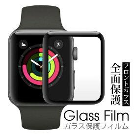 【画面全面保護】 Apple Watch SERIES4 40mm 44mm SERIES1 SERIES2 SERIES3 38mm 42mm 保護フィルム 高強度9H ガラスフィルム アップルウォッチ applewatch 曲面保護 高透過性 液晶保護フィルム 強化ガラス ガラスシート 液晶保護シート あす楽