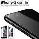 【Gorilla Glass使用】 iPhoneX iPhone8 ガラスフィルム 薄い iPhone7 保護フィルム iPhone6 Plus iPhone5...