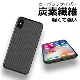 炭素繊維 iPhoneXS iPhoneX カーボン ケース iPhone8 ケース 軽い iPhone7 iPhone6Plus 6sPlus 7Plus 8Plus カーボンファイバー カバー 耐衝撃 衝撃吸収 薄い 落下防止 シンプル 頑丈 iPhoneケース アイフォンカバー アイフォン8 Nillkin SYNTHETIC FIBER SS0904