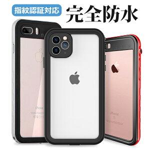 【完全防水仕様】 iPhone 11 Pro Max 防水ケース XR ケース SE2 SE 2020 iPhone8 カバー 防水 iPhoneXS Max iPhoneX iPhone7 iPhone6 7Plus 8Plus iPhone5 5s SE 耐衝撃 頑丈 落下防止 軽量 風呂 雨 プール 海 工事現場 アウト