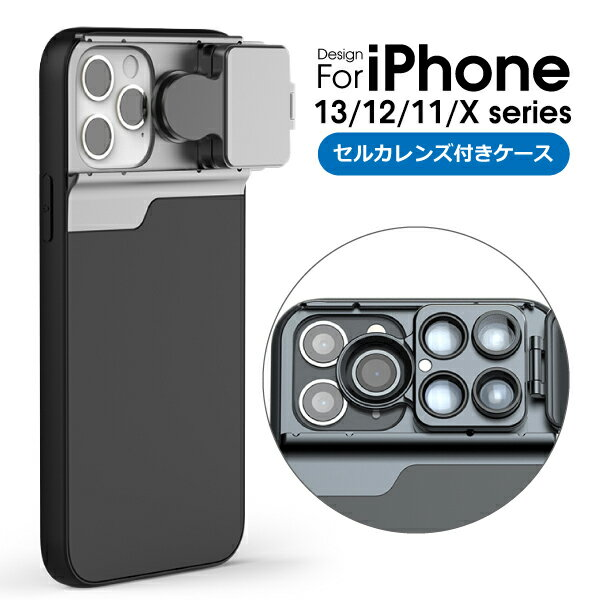 【セルカレンズ付きケース】 iPhone XS Max ケース カメラレンズ付き iPhone XR カバー レンズ付き iPhoneX 魚眼 マクロ 広角 望遠 2重構造 耐衝撃 セルカレンズ 嵌め込み iPhoneXS カバー 自撮りレンズ ROCK LENS KIT
