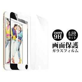 送料無料 iPhone7 ガラスフィルム iphone7plus iphone6s iphone6 iphone se iphone6 plus 強化ガラスフィルム 保護フィルム Xperia X Performance z5 z5premium z5 compact z3 z3 compact Galaxy s6 s5 s4 送料無料 スマートフォンフィルム iPhoneフィルム
