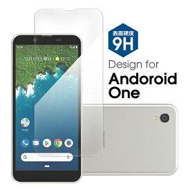 【高品質基板材】Android One S7 保護フィルム S5 ガラスフィルム X5 保護ガラス S4 画面保護ガラス S6 高品質 液晶保護フィルム 9H 表面硬度9H AndroidOne 画面保護 衝撃吸収 強化ガラス 保護シート Y!mobile Softbank