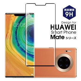 【高品質基盤材】HUAWEI Mate 30 Pro ガラス フィルム 保護フィルム Mate10 Mate20 pro lite 画面保護 スマホフィルム 貼りやすい 衝撃吸収 強化ガラス